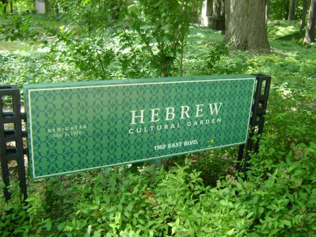 Hebrew Cultural Garden on East Blvd